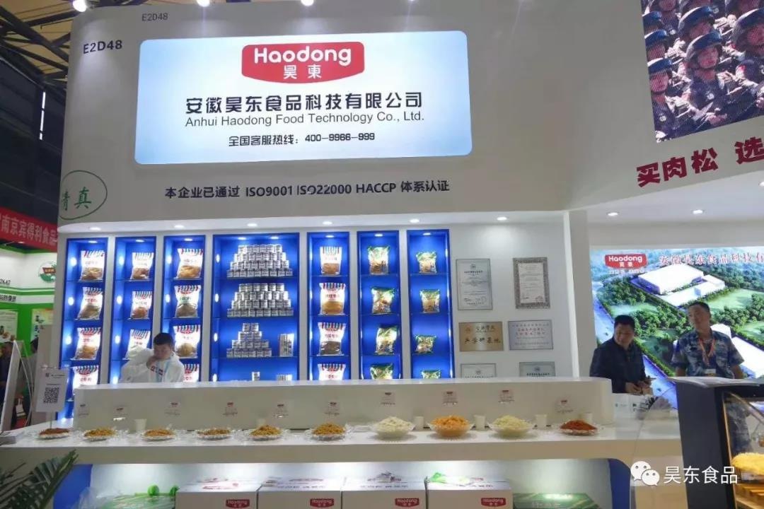 2019年中国国际烘焙展览会