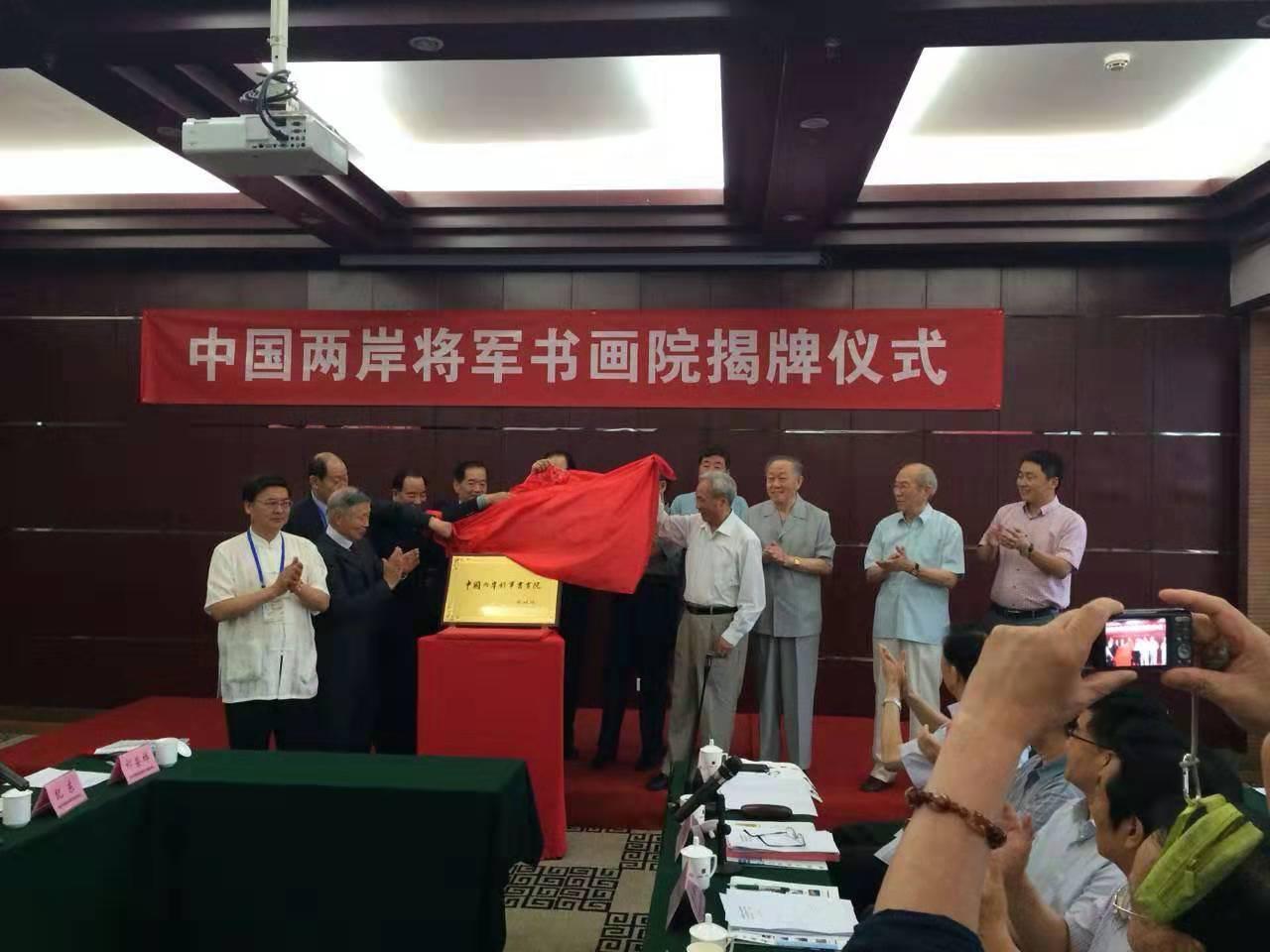 中国两岸将军书画院揭牌仪式
