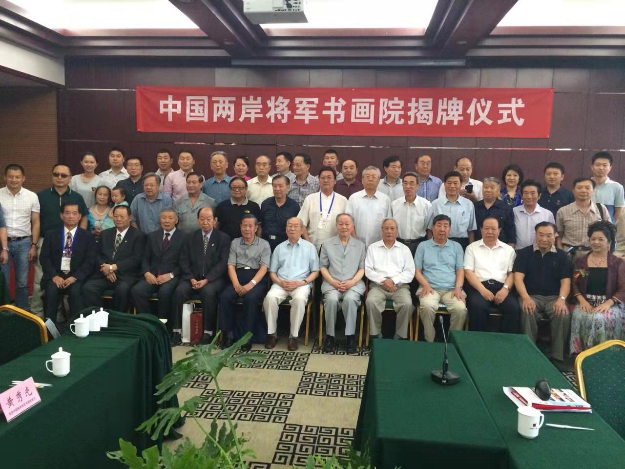 中国两岸将军书画院成立揭牌仪式