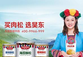 昊东食品官网重磅上线,健康美食未来可期!