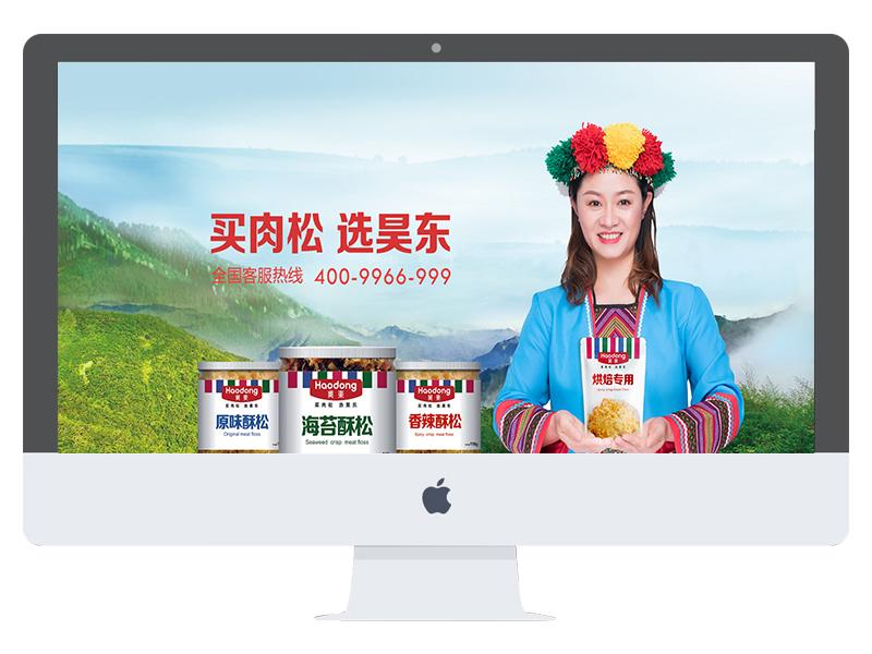 昊东食品科技有限公司